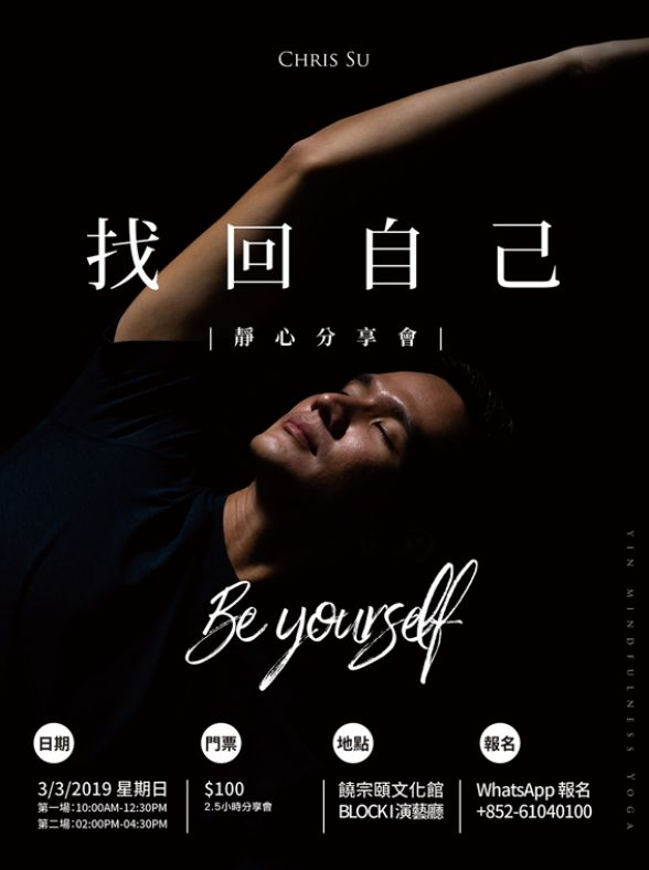 Be Yourself | Yin Mindfulness Immersion Publication